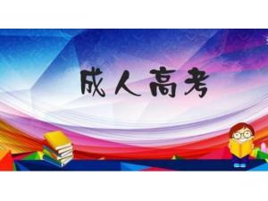 河南成考院校2020年高起专招生专业
