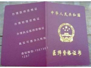 天津代办真实全国通用医师资格证