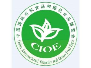 2020第二十二届北京国际有机食品和绿色食品博览会
