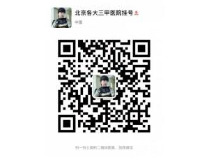 北京同仁医院黄牛挂号电话15652821333微信同步