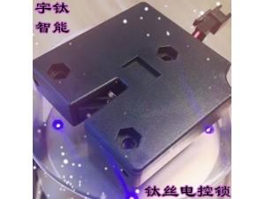 酒店格子柜售货机钛丝电控锁