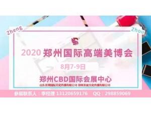 2020年郑州美博会/2020年8月份郑州美博会