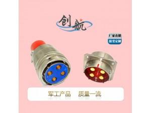 圆形电连接器Y50DX-2404防爆航空插头泰兴创航接受定制