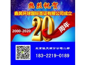天津韩国签证