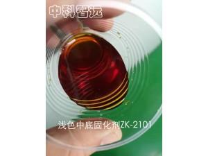 东莞中科智远厂家直销油性环氧浅色中底固化剂ZK2101