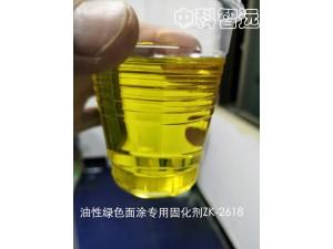 东莞中科智远厂家直销油性环氧绿色面涂专用固化剂ZK2618