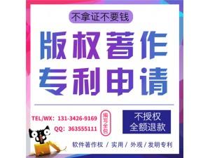 江西宜春软件著作权登记 撰写
