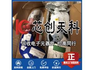 回收工厂电子料 收购电子元器件