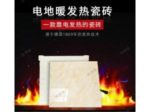 新一代直接电采暖——发热瓷砖