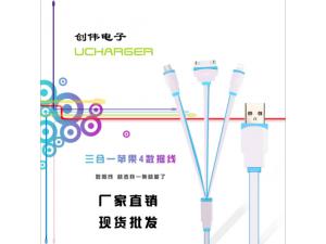 三合一数据线快充一拖三手机充电线ucharger深圳创伟电子