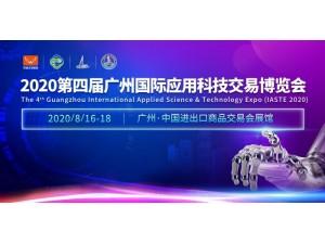 2020广州无人机展览会