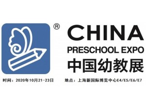 2020中国学前教育装备展