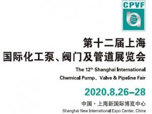 2020上海泵阀管展览会