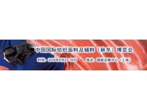 2020中国上海纺织品牌暨面料辅料博览会(秋冬)