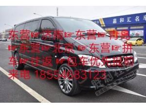 东营济南青岛北京拼包车服务