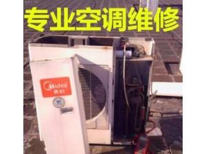 萧山城厢街道空调维修 添加空调制冷液