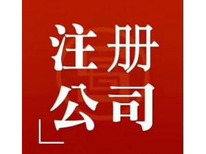 在江都注册一个公司需要多少钱