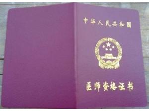 重庆如何取得正规真实医师资格证成绩能查