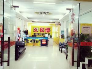 东莞市塘厦电脑培训学校,塘厦松博电脑职业培训学校