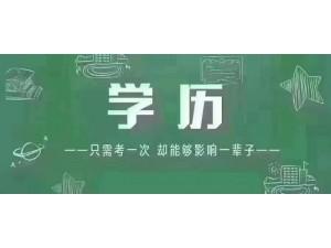 靖江学历提升培训 学信网可查学历提升培训 升学历来暨阳教育