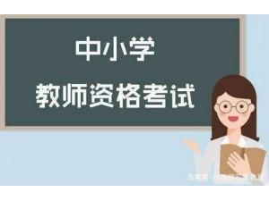 靖江教师资格证培训 教师资格证培训面试注意事项学教师证到暨阳
