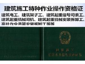 闵行区建筑电工操作证考证复核培训
