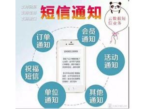 短信通知  短信营销