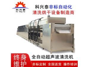 汽车配件除锈履带式超声波清洗机丨科兴泰全自动清洗烘干设备厂家