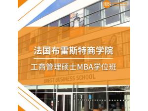法国布雷斯特商学院MBA学位班