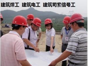 上海市建筑起重信号司索工证复核培训
