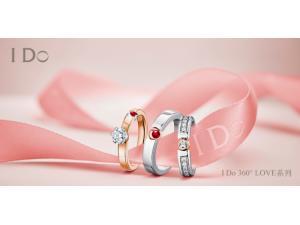 和I do戒指比较,定制钻戒可以吗?