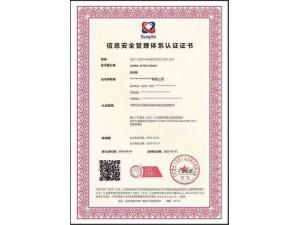 ISO27001  信息安全管理体系ISO20000