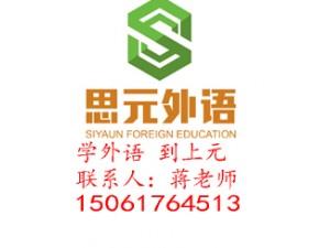 靖江哪里有靠谱的英语培训机构 零基础可以学吗