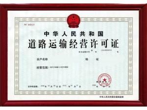 道路运输许可证办理流程