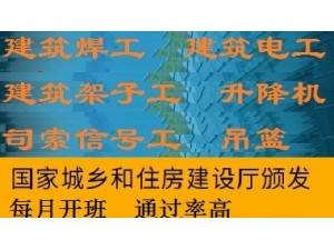 上海市建筑施工特种作业电工证考证复核