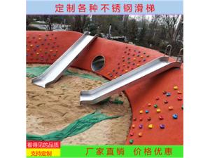 定制 不锈钢滑梯滑道 大型户外游乐场滑梯 儿童乐园组合滑梯