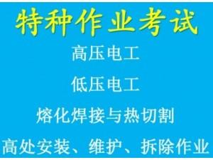 上海市高处安装拆除证培训,高空作业证培训
