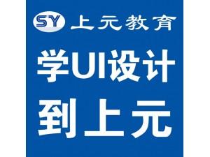 靖江哪里有学UI设计 零基础可以学吗