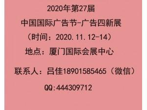2020年第27届中国国际广告节_厦门广告四新展会