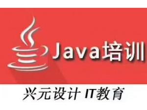 靖江JaVa培训机构哪里靠谱 零基础可以学吗