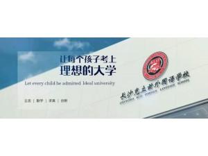 湖南长沙新高三全日制封闭式复读辅导班