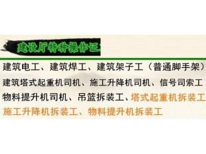 上海市建筑电工证怎么考建筑电工证复核