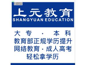 靖江哪里有提升学历培训机构