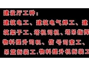 上海建筑起重信司索工操作证审证培训