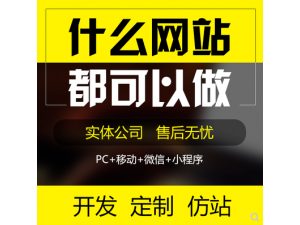 BC网站搭建平台开发制作CP小程序