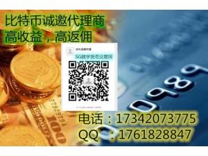 数字货币火热招商代理区块链代理