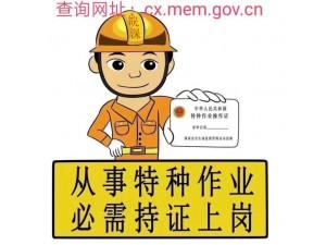 合肥电焊工培训 电工证怎么考?