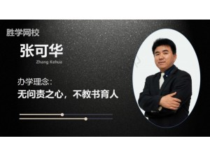 胜学网校消防工程师加盟