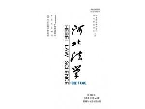 河北法学杂志征稿-北大核心期刊