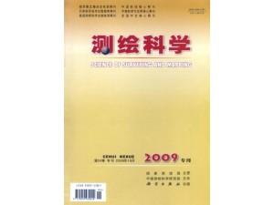 2021测绘科学杂志征稿-测绘类-核心期刊